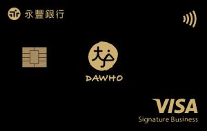 永豐銀行 DAWHO現金回饋信用卡