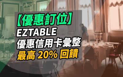 【優惠訂位】EZTABLE 優惠信用卡彙整,最高 20% 回饋|信用卡 現金回饋