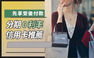 【零利率】分期信用卡推薦,先網購享受後付款|信用卡 分期付款 網路購物