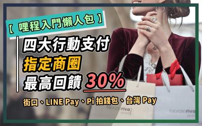 【支付優惠】四大行動支付 2019 指定商圈最高回饋 30%,街口、LINE Pay、Pi拍錢包、台灣Pay|行動支付 信用卡