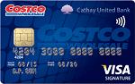 國泰世華 Costco聯名卡