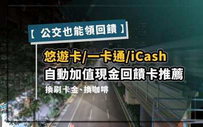 【公交回饋】2020 年悠遊卡/一卡通/icash自動加值現金回饋卡推薦|信用卡 金融卡