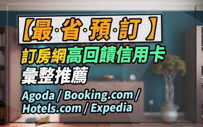 【最省預訂】Agoda/Booking.com/Hotels.com/Expedia 訂房高回饋信用卡彙整推薦|信用卡 現金回饋 訂房網