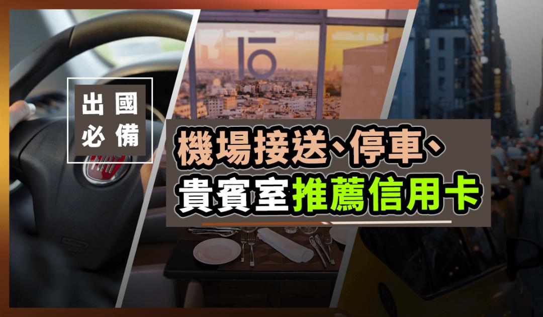 機場接送、機場停車、機場貴賓室推薦信用卡