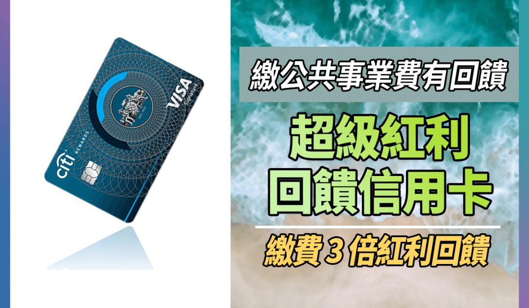 花旗銀行超級紅利回饋信用卡 繳費紅利 3 倍回饋