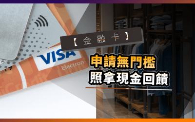 【金融卡】申請無門檻,簽帳金融卡最高拿 7% 回饋|金融卡 現金回饋 特殊優惠