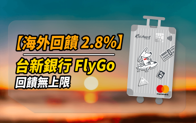 【國外消費佳卡】台新 Flygo 2.8% 國外消費現金回饋無上限|信用卡 現金回饋