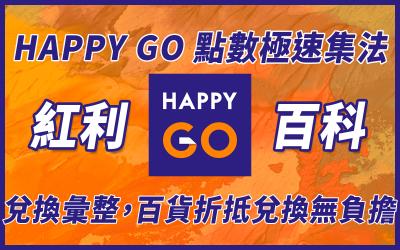 【紅利百科】HAPPY GO 點數極速集法兌換彙整,百貨折抵兌換無負擔