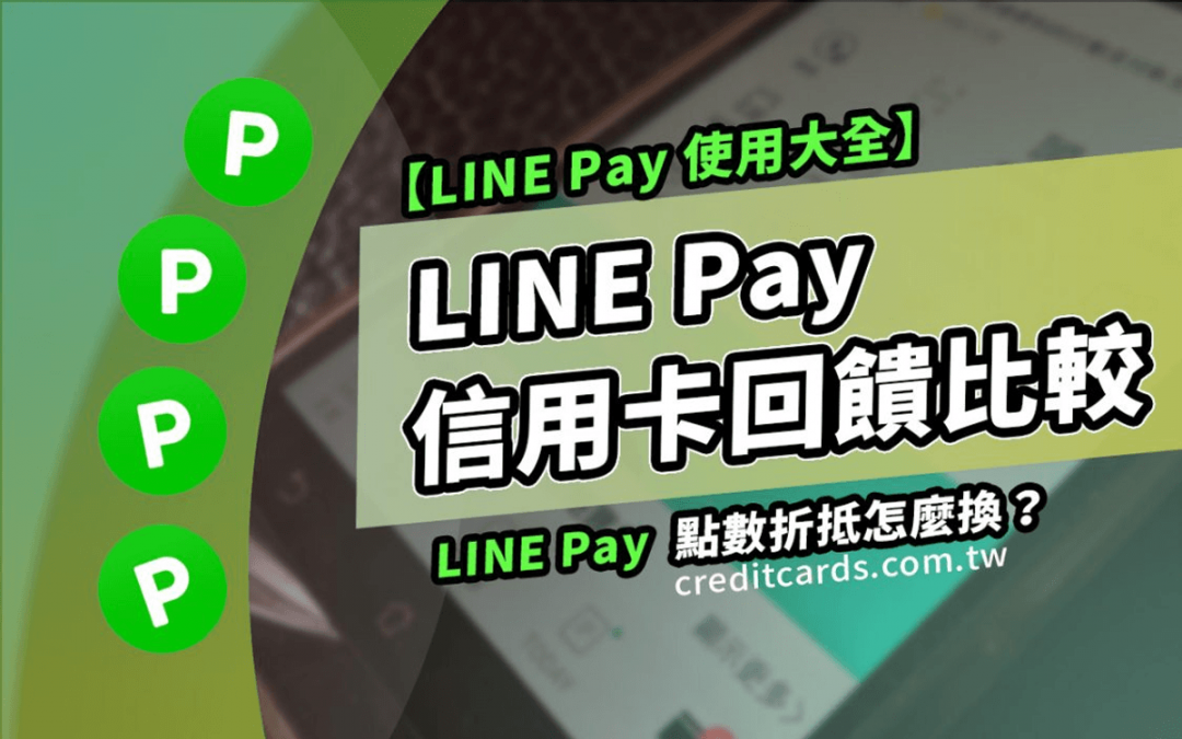 LINE Pay 信用卡回饋比較