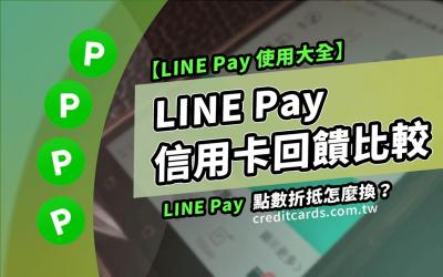 【最高回饋 10%】LINE Pay 信用卡回饋優惠比較、LINE Points 點數介紹|信用卡 LINE Pay Money