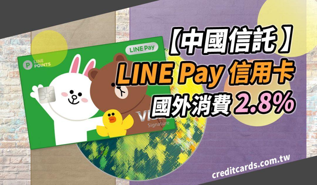 中國信託 LINE Pay 信用卡 國外 2.8% 回饋 LINE Points