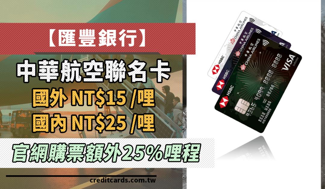 匯豐銀行 中華航空聯名卡 國外NT$15一哩