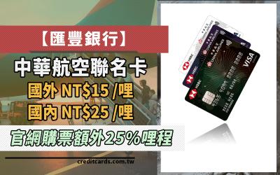【華航哩程】滙豐中華航空聯名卡,官網購票額外 25% 哩程|信用卡 哩程累積 天合聯盟