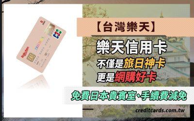 【樂天優惠】樂天信用卡網購 5%、量販 4%,外送、影音 10% 刷卡金回饋|信用卡 網路購物