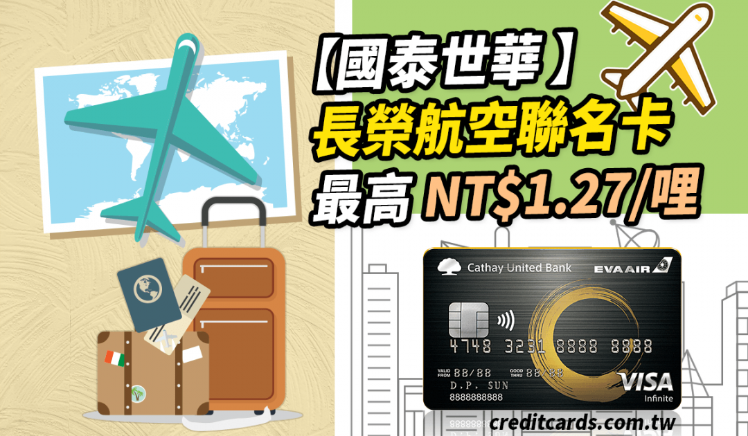國泰世華長榮航空聯名卡 最高NT$1.27一哩