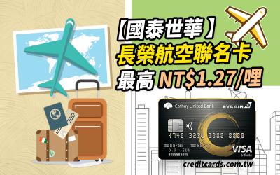 【長榮哩程】國泰世華長榮航空聯名卡哩程獲得方式整理,首辦最高 NT$1.27/ 哩|信用卡 哩程累積 星空聯盟