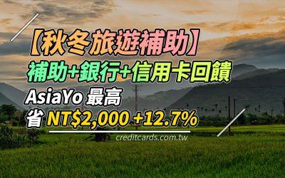 【2020旅遊補助】補助加刷卡金,AsiaYo 預訂省最高 NT$2,000+12.7%|信用卡 現金回饋