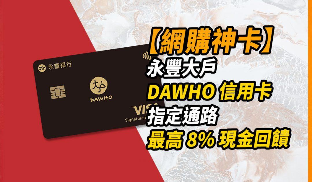 永豐大戶 DAWHO 信用卡