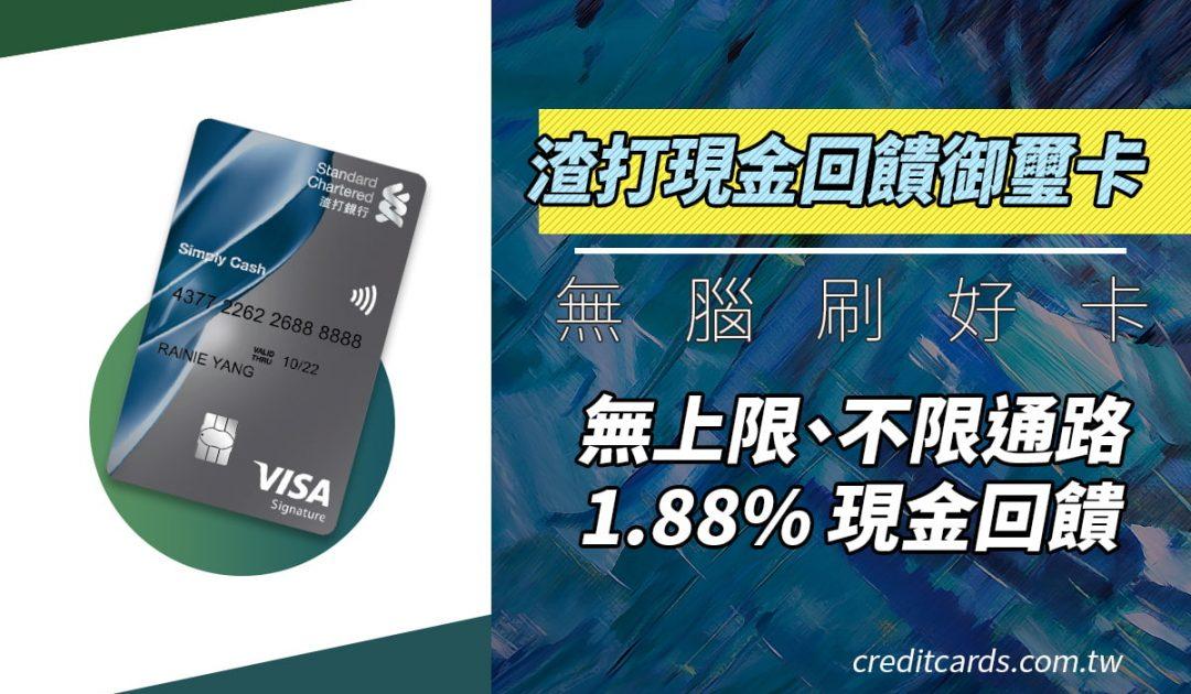 渣打現金回饋御璽卡 無上限1.88%現金回饋