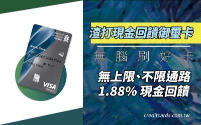 【不限通路】渣打現金回饋御璽卡 1.88% 現金回饋無上限,繳學費也拿回饋|現金回饋 信用卡