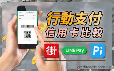 【行動支付】(已重新導向)街口、LINE Pay、Pi 拍錢包聯名信用卡優惠比較,刷這些信用卡回饋最高|信用卡 行動支付