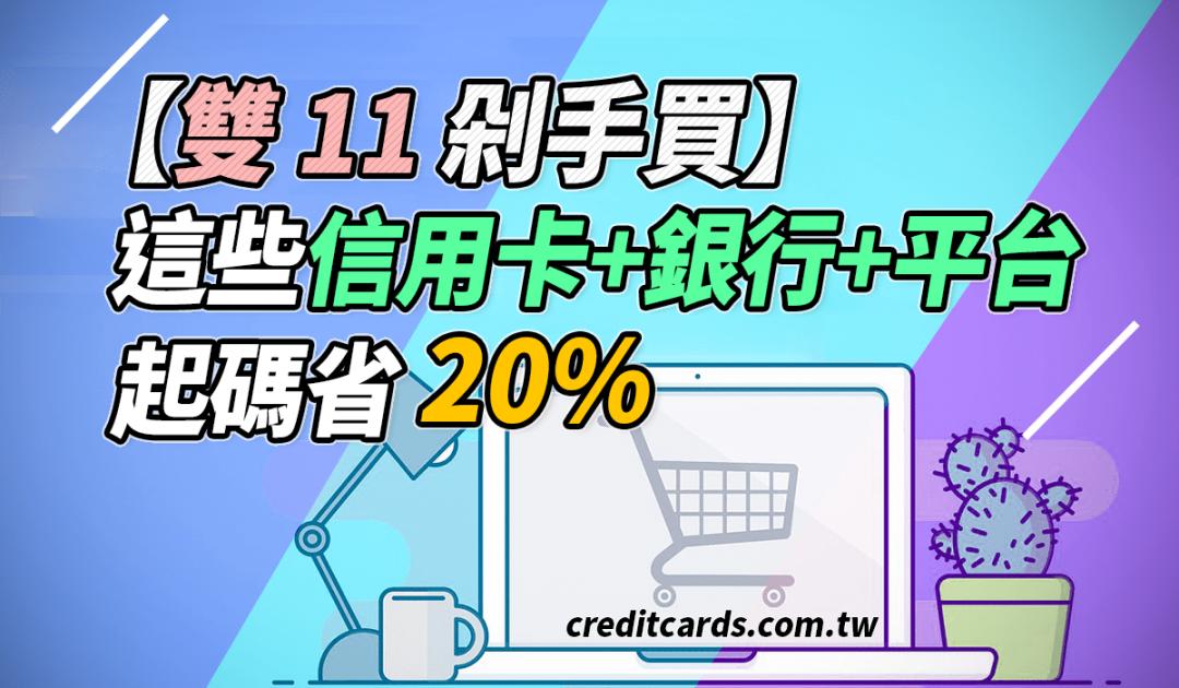 雙11 剁手買 這些銀行+信用卡+活動起碼省20%
