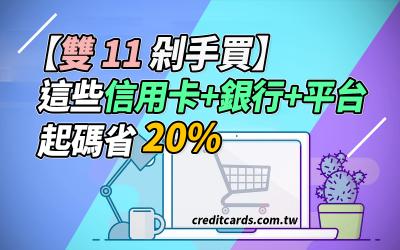 【雙11優惠】雙11網購刷信用卡最優惠組合整理,這些組合起碼回饋 20%|信用卡 現金回饋 PCHome Yahoo 樂天 momo