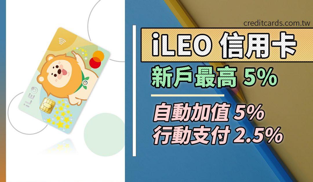 iLEO 信用卡 新戶最高回饋 5% 自動加值回饋 5%