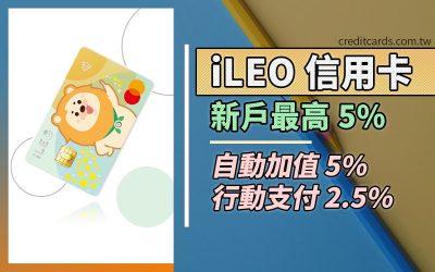 【第一銀行】iLEO 信用卡,搭配行動支付和指定通路最高拿 5% 現金回饋|信用卡 現金回饋