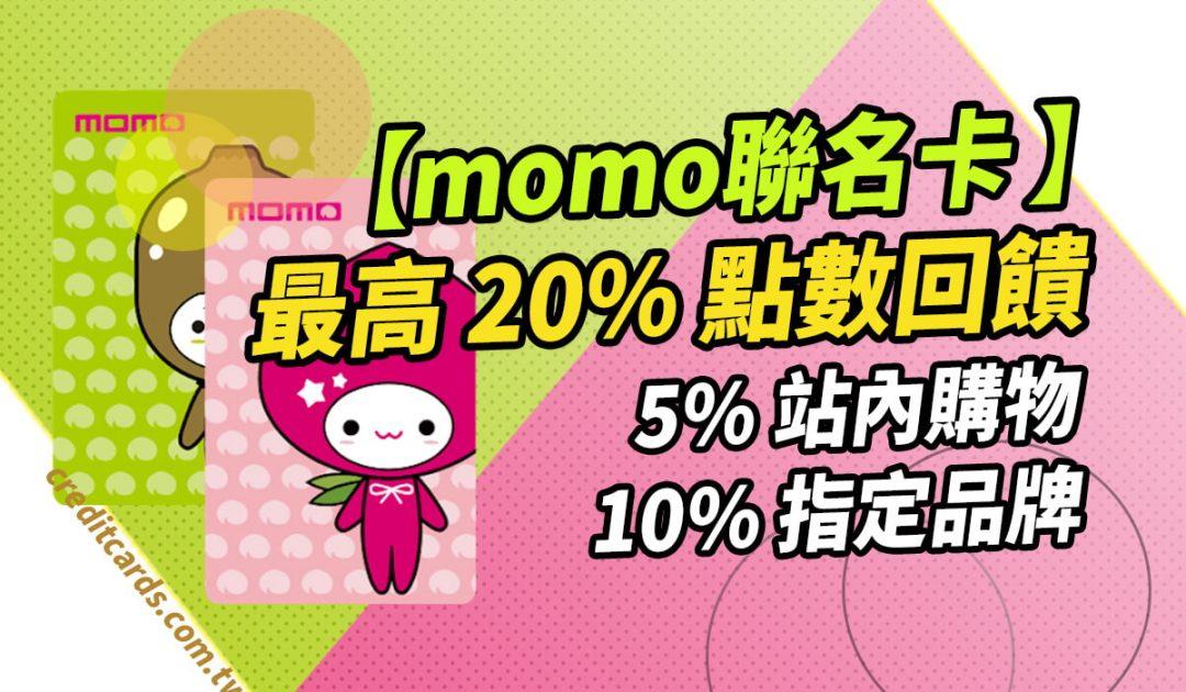 momo 聯名卡 最高20%點數回饋 10% 指定品牌