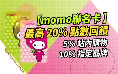 【最高20%回饋】momo 聯名信用卡站內購物 5%、指定品牌 10%|信用卡 網購