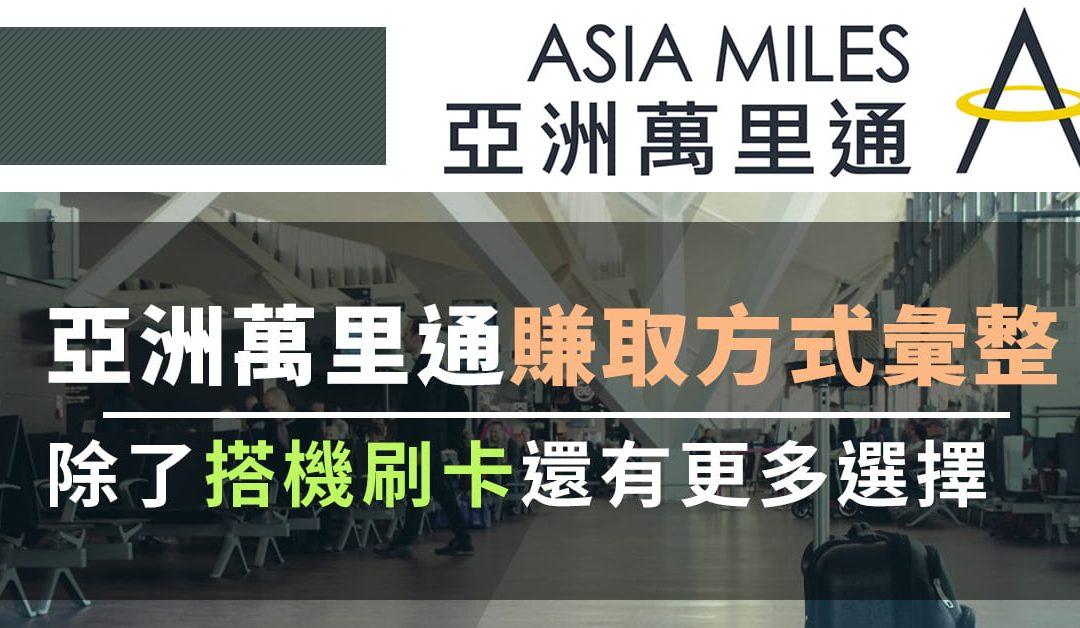 亞洲萬里通快速累積方式彙整 1200x628 版本