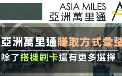 【亞洲萬里通】2020 AsiaMiles 哩程/兌換/優惠彙整|信用卡 哩程累積
