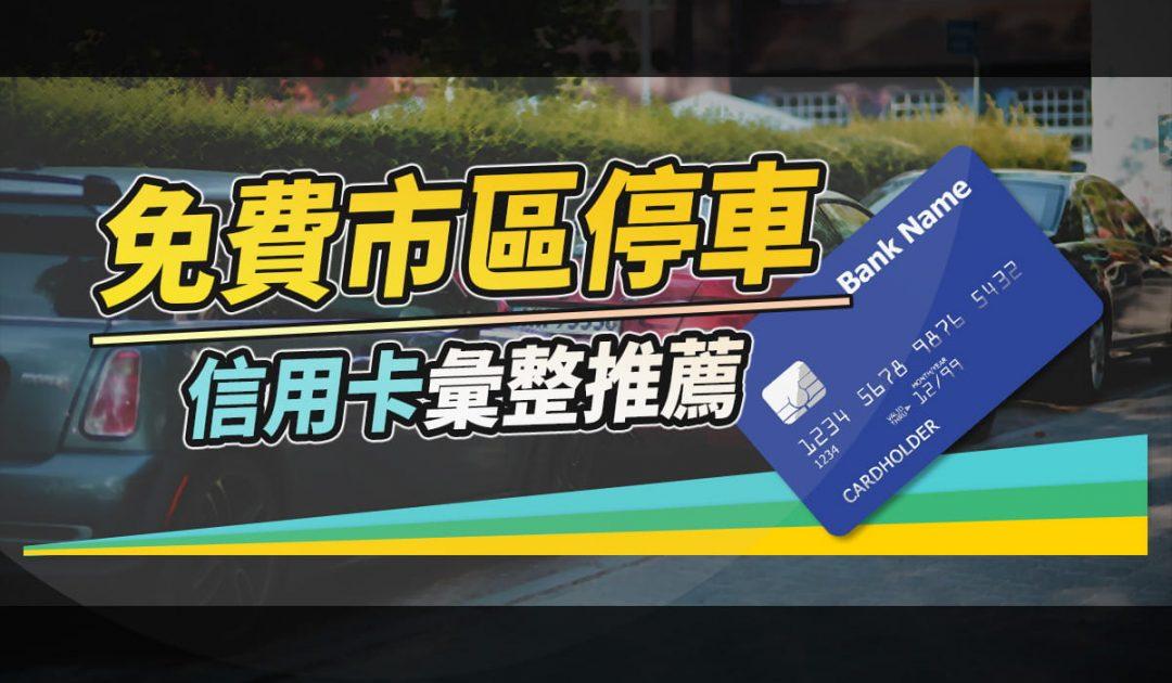 免費市區停車信用卡推薦彙整