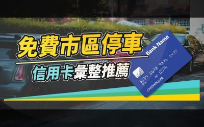 【免費停車】可每日免費市區停車信用卡彙整推薦|信用卡 停車