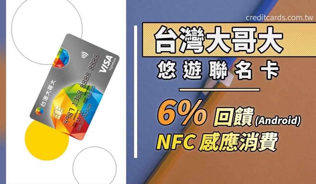台灣大哥大悠遊聯名卡 NFC 消費感應 6% 回饋