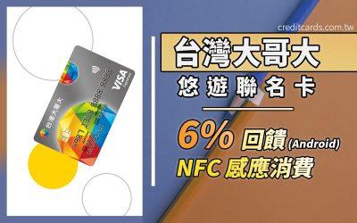 【富邦限定】台灣大哥大悠遊聯名卡,綁定 Wali 現金回饋 6%|信用卡 現金回饋