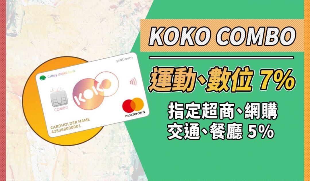 國泰世華 KOKO COMBO,運動數位 7%