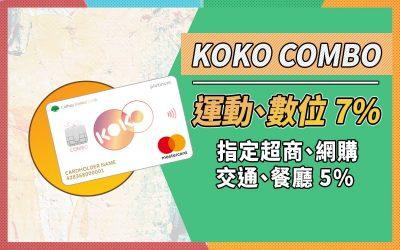 【娛樂健身】KOKO COMBO 影音健身 7%,指定網購超商餐廳 5%|信用卡 現金回饋