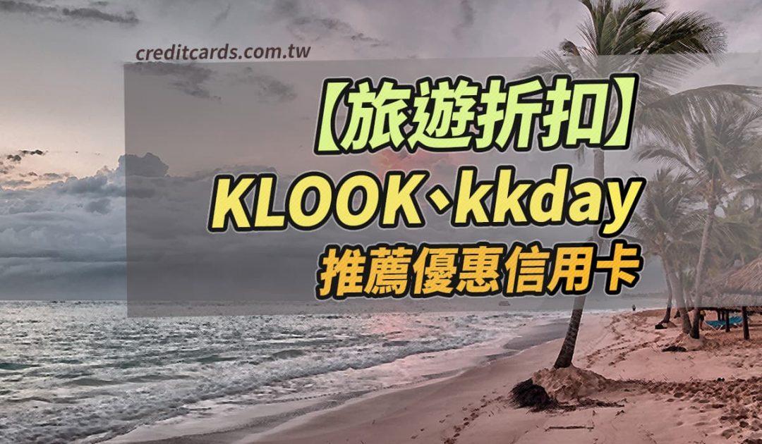 旅遊折扣 KLOOK kkday 推薦優惠信用卡