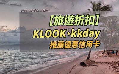 2021 kkday/KLOOK客路推薦信用卡優惠,最高15%回饋|信用卡 現金回饋