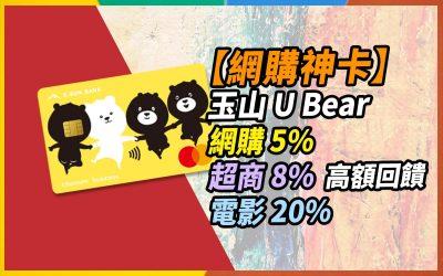 【網購好卡】玉山 U Bear 信用卡網購 5%、超商 8%、電影 20% 高額回饋|信用卡 現金回饋