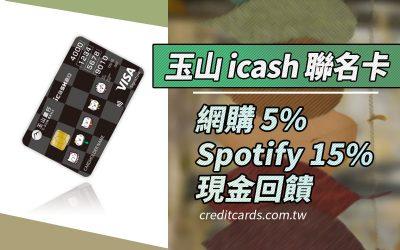 【網購好卡】玉山 icash 聯名卡網購 5%、Spotify 15% 回饋|信用卡 現金回饋