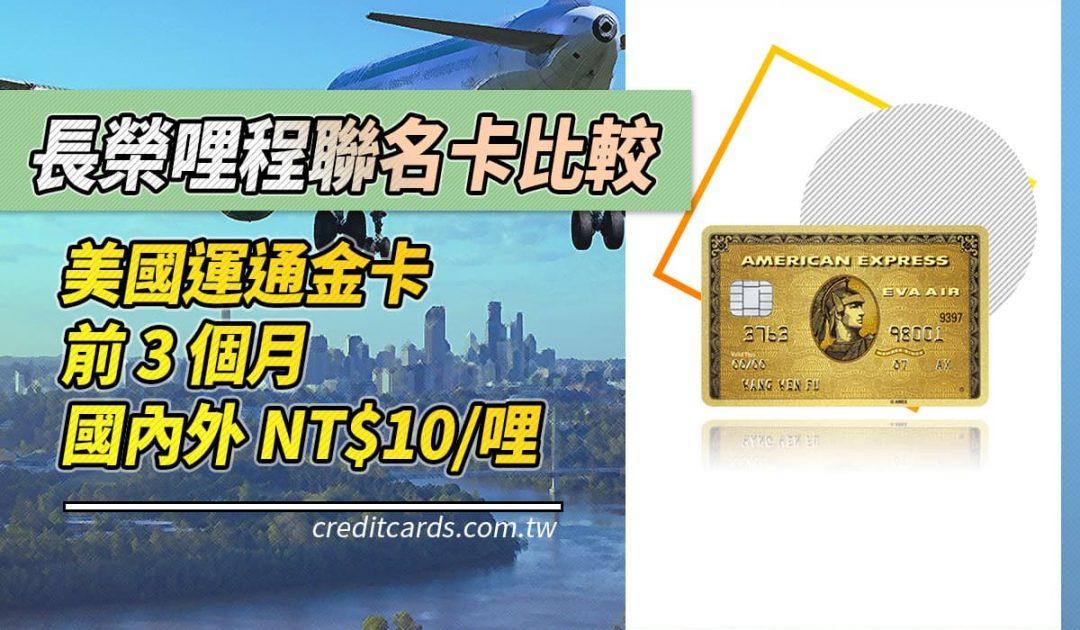 長榮航空聯名卡哩程優惠比較,美國運通金卡前 3 個月國內外 NT$10 一哩