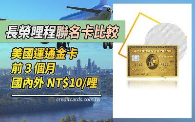 【美國運通】長榮航空聯名卡哩程優惠比較,美國運通金卡前 3 個月國內外 NT$10/哩|信用卡 長榮 哩程累積