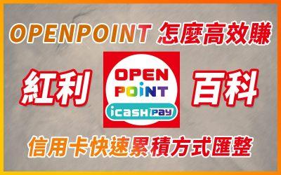 【2020】icash/OPENPOINT 高回饋信用卡推薦、高效賺點數活動彙整|信用卡 紅利點數