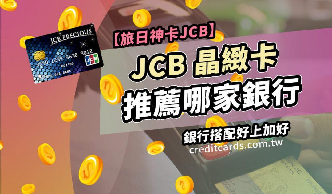 2019-JCB-晶緻卡推薦哪家銀行?