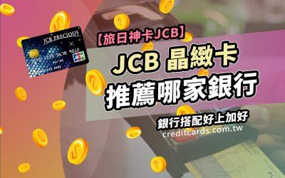 【JCB卡推薦】2020 JCB 悠遊信用卡推薦比較,最高 10% 回饋|信用卡 JCB 現金回饋