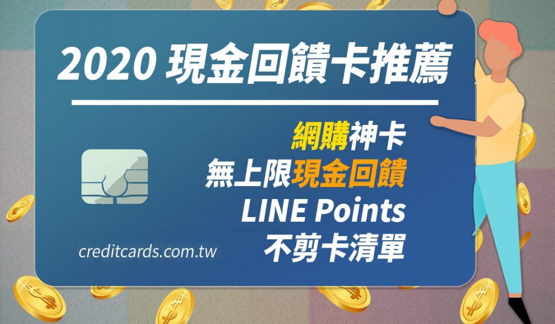 2020 現金回饋信用卡推薦