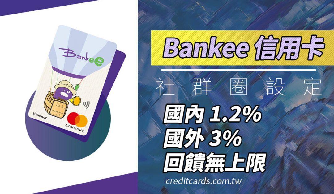 Bankee 信用卡 國內1.2% 國外3% 回饋無上限